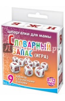 Игра Словарный запас. Для детей 8-12 лет (9 кубиков) система тренировки интеллекта детей 8 9 лет за 21 день