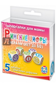 Игра Римские цифры. Для детей 6-8 лет (5 кубиков)