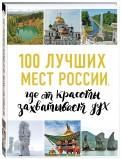 100 лучших мест России, где от красоты захватывает дух
