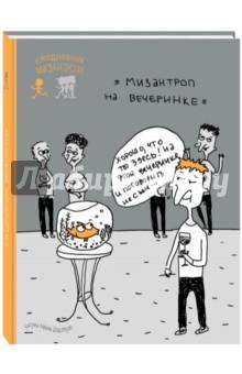Ежедневник мизантропа (на вечеринке) желай делай ежедневник