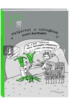 Ежедневник мизантропа (похищение инопланетянами) желай делай ежедневник