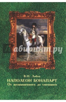 Наполеон Бонапарт. От возвышенного до смешного
