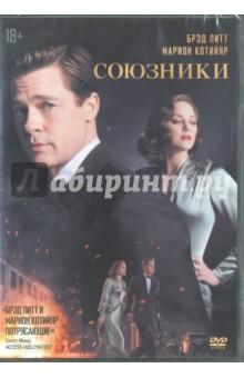 Zakazat.ru: Союзники (DVD). Земекис Роберт