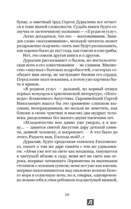 Иллюстрация 4 из 40 для В родном углу. Как жила и чем дышала старая Москва - Сергей Дурылин   Лабиринт - книги. Источник: Лабиринт