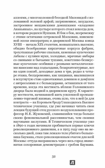 Иллюстрация 17 из 40 для В родном углу. Как жила и чем дышала старая Москва - Сергей Дурылин | Лабиринт - книги. Источник: Лабиринт