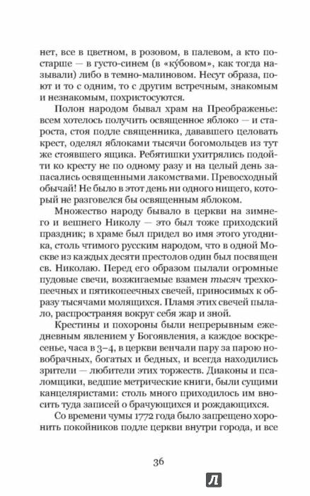 Иллюстрация 21 из 40 для В родном углу. Как жила и чем дышала старая Москва - Сергей Дурылин | Лабиринт - книги. Источник: Лабиринт