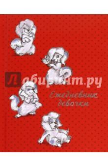 Ежедневник девочки Белые собачки (64 листа, А6) (44558) ежедневник девочки волшебный наряд 64 листа а6 36899 20