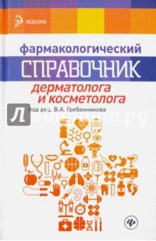 вдовиченко фармакология учебник скачать