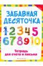 Забавная десяточка. Тетрадь для счета и письма, Якубова Рамиля Борисовна