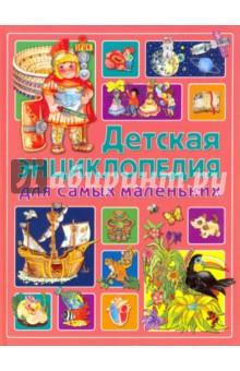 Детская энциклопедия для самых маленьких книги владис детская энциклопедия для самых маленьких