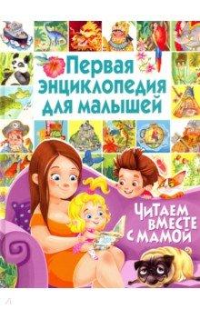 Первая энциклопедия для малышей. Читаем вместе с мамой книги владис моя первая книга о животных