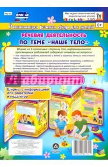 Речевая деятельность детей 5-7 лет по теме
