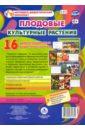 Обложка Культурные растения: плодовые. 16 демонстрационных дидактических красочных карт с оборотом