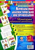 Комплексные диагностические инструменты. Мониторинг музыкальной деятельности. 3-4. ФГОС ДО
