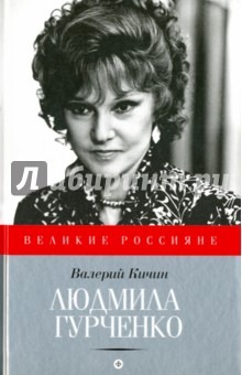 Людмила Гурченко. Танцующая в пустоте