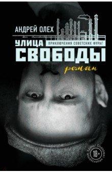Улица Свободы где в южно сахалинске можно продать старинные деньги