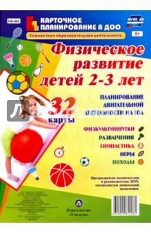 Совместная образовательная деятельность. Физическое развитие детей 2-3 лет. ФГОС ДО комплект плакатов утренняя гимнастика для детей фгос