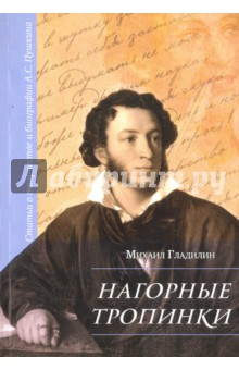 Нагорные тропинки. Статьи о творчестве и биографии А.С.Пушкина