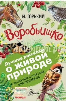 Воробьишко издательство аст воробьишко