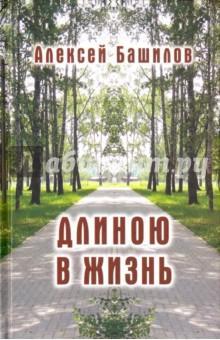 Башилов Алексей Михайлович » Длиною в жизнь. Стихи. Эссе