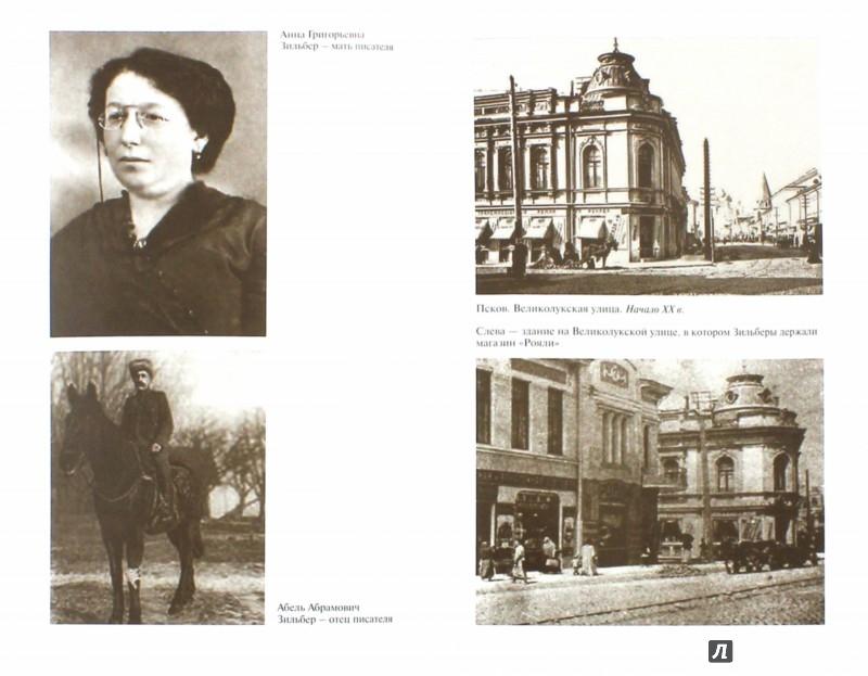 Иллюстрация 1 из 12 для Каверин - Наталья Старосельская | Лабиринт - книги. Источник: Лабиринт