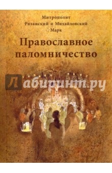 Православное паломничество