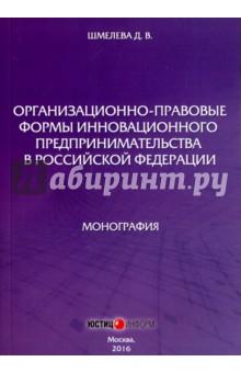 Организационно-правовые формы инновационного предпринимательства в Российской Федерации инновационная деятельность в строительстве