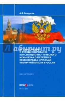 Формирование и функционирование конституционно-правового механизма обеспечения правопорядка