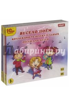 Купить Потешки и песенки для детей. Комплект из 3-х аудиодисков (3CDmp3), 1С, Музыка для детей