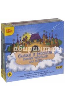 Купить Аудиокниги для начальной школы. Комплект из 3-х аудиокниг (3CDmp3), 1С, Отечественная литература для детей