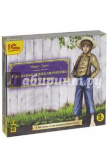 Купить Марк Твен для детей. Комплект из 3-х аудиокниг (3CDmp3), 1С, Зарубежная литература для детей