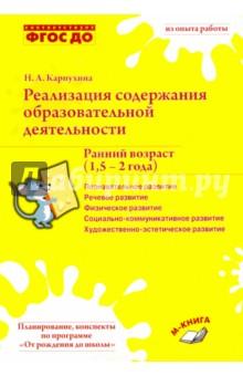 Реализация содержания образовательной деятельности. Ранний возраст (1,5-2 года). Практ. пособие