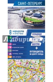 Санкт-Петербург. Карта+путеводитель