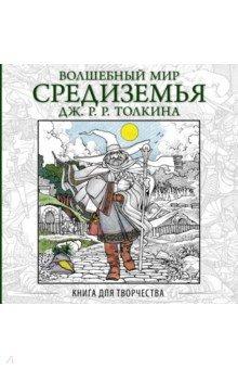 Волшебный мир Средиземья Дж.Р.Р. Толкина. Книга для творчества тролли гоблины и гномы