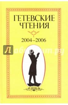 Гетевские чтения. 2004-2006