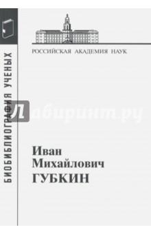 Иван Михайлович Губкин, 1871-1939 жуков иван большой самоучитель компьютер и ноутбук издание исправленное и доработанное