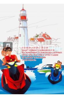 Сборник вопросов для подготовки судоводителей маломерных судов на гидроцикл 2017 год