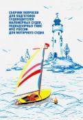 Сборник вопросов для подготовки судоводителей маломерных судов, поднадзорных МЧС для моторного судна