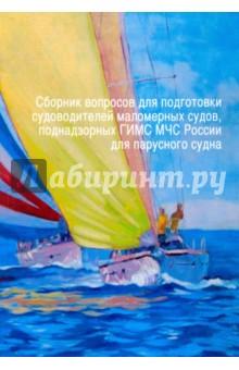 Сборник вопросов для подготовки судоводителей маломерных судов для парусного судна диван в омске советский район