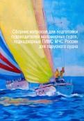 Сборник вопросов для подготовки судоводителей маломерных судов для парусного судна
