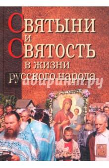 Святыни и святость в жизни русского народа