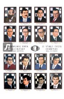 16 чемпионов мира по шахматам. Настенные портреты куплю дом в камышево свердловской обл по ул мира