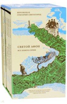 Святой Афон. Комплект из 6-ти книг
