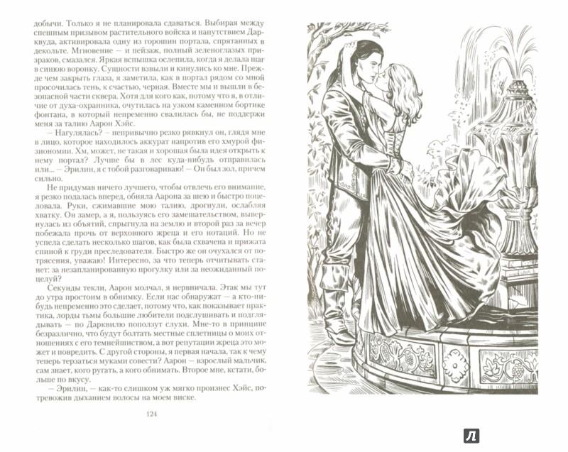 Иллюстрация 1 из 43 для Фея для лорда тьмы - Ева Никольская | Лабиринт - книги. Источник: Лабиринт