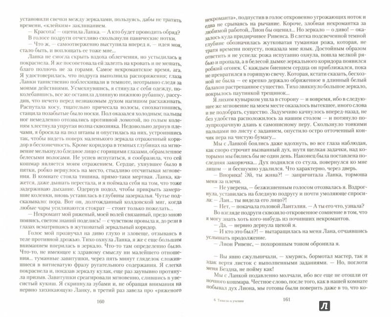 Иллюстрация 1 из 14 для Тяжело в учении - Елена Тебнёва | Лабиринт - книги. Источник: Лабиринт