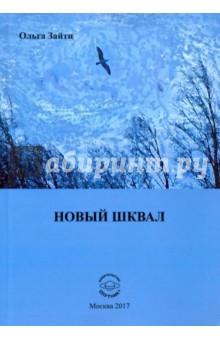 Зайтц Ольга » Новый шквал. Поэзия