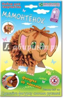 Набор для детского творчества. Изготовление фигурки Мамонтенок из помпона (АШ 01-207) цена