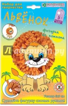 Купить Набор для детского творчества. Изготовление фигурки Львенок из помпона (АШ 01-209), Клевер, Изготовление мягкой игрушки