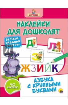 Купить Азбука с крупными буквами, Проф-Пресс, Знакомство с буквами. Азбуки
