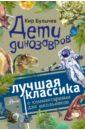 Дети динозавров, Булычев Кир